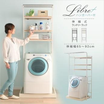洗濯機ラック 伸縮式洗濯機ラック ランドリーラック おしゃれ 収納 LR-C001 木天版 北欧風 洗濯 洗濯機 ラック 棚(D)