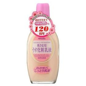 明色 奥さま用 うす化粧 乳液