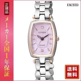 ポイント最大22倍 CITIZEN EXCEED シチズン 腕時計 時計 エクシード ソーラー EX2054-51W レディースウォッチ 国内正規品