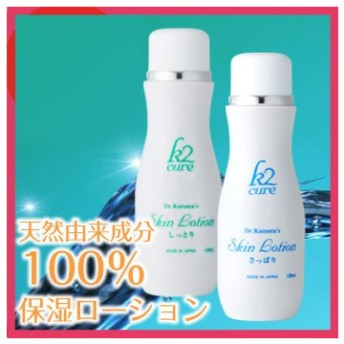K2cure スキンローション しっとり/さっぱり 120ml K2 cure yct1