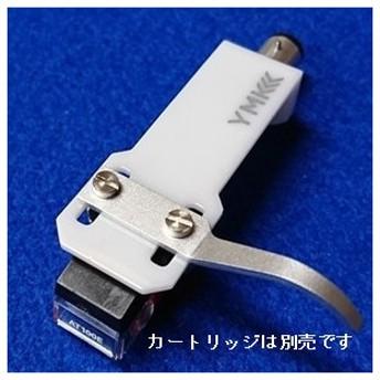 ヤマキ電器 ジルコニアセラミックスヘッドシェル(白) YMK ZHS-01W 返品種別A