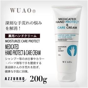 【15日はエントリーで10%還元】ウアオ 薬用ハンド プロテクト&ケアクリーム 200g