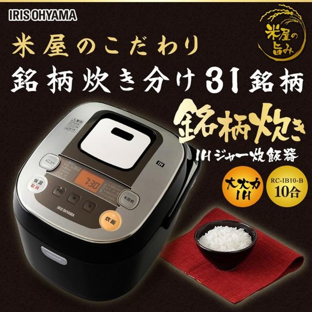 炊飯器 1升 IH アイリスオーヤマ 10合 IH炊飯器 一升 RC-IE10-B(あすつく)