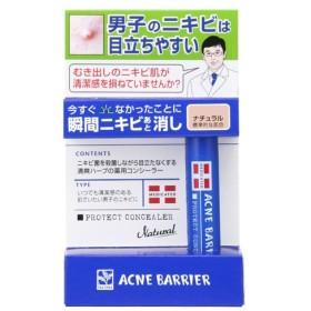メンズアクネバリア/薬用コンシーラー(ナチュラル) コンシーラー
