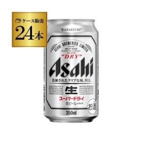 アサヒ ビール スーパードライ 350ml 24本 1ケース 24缶 国産 GLY バレンタイン