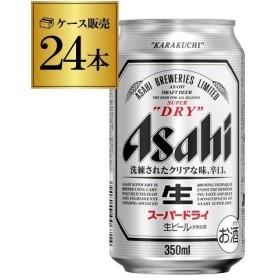 アサヒ ビール スーパードライ 350ml 24本 1ケース 24缶 国産 GLY