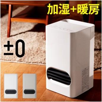 暖房 プラスマイナスゼロ ( ±0 加湿セラミックファンヒーター XHH-X210 )