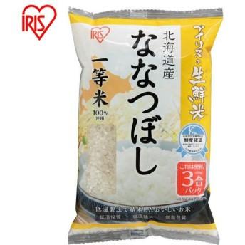 平成26年度産 アイリスの生鮮米 北海道産ななつぼし 3合パック アイリスオーヤマ