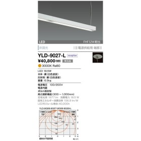 山田照明 照明器具 LED一体型ベースライト クロスセクション86 非調光 ペンダントタイプ FHF32W相当 電源供給用端部 電球色 YLD-9027-L