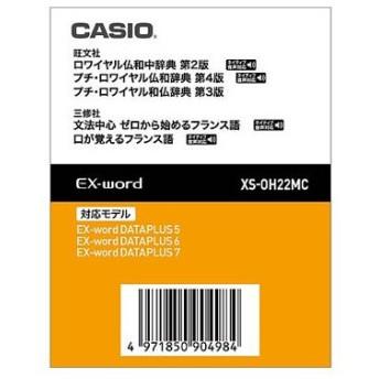 【在庫処分】エクスワード XS-OH22MC カシオ コンテンツカード 語学・フランス