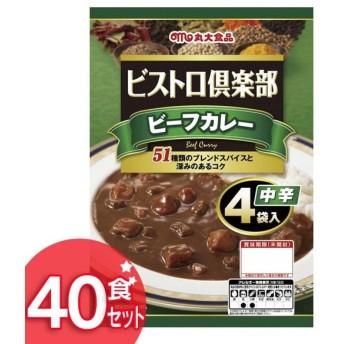 ビストロカレー中辛 40食入り 丸大食品 レトルトカレー レトルト食品 カレー (代引不可)