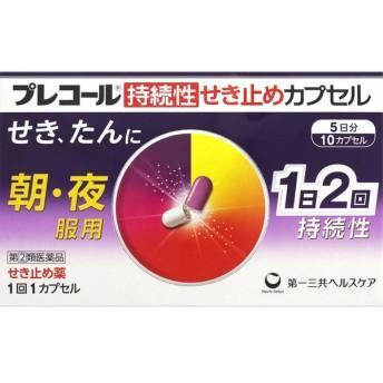 【指定第2類医薬品】第一三共ヘルスケア プレコール持続性せき止めカプセル 10カプセル