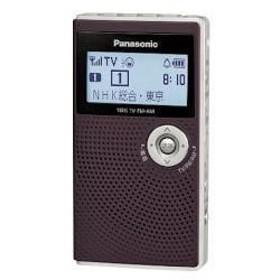パナソニック RF-ND50TV-T(ブラウン) ワンセグTV音声-FM-AM 3バンド 通勤ラジオ