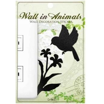 Wall Sticker(ウォールステッカー) Wall in Animals 小鳥2 代引不可