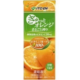 【ケース販売】ビタミンフルーツ ぎゅっとオレンジまるごと搾り 200ml×24本 代引不可