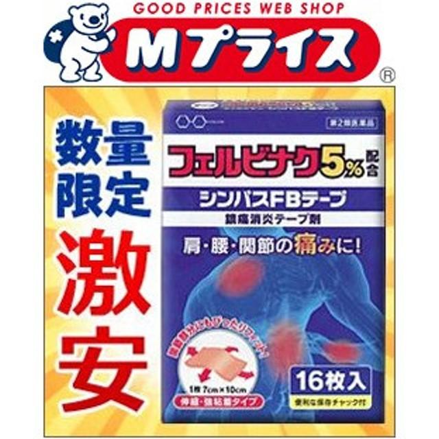 """【第2類医薬品】なんと!あの""""フェルビナク5%配合""""の湿布薬が激安...それが「シンパスFBテープ」16枚入(8枚入×2袋)"""