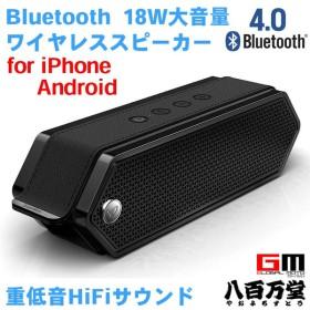 【752423791910】新商品発売記念限定価格【送料無料】 18Wの大音量モデル ◆ Bluetoothワイヤレススピーカー for iPhone Android  DreamWave Harmony