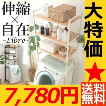 洗濯機ラック 伸縮式洗濯機ラック ランドリーラック おしゃれ 洗濯機ラック 伸縮 ホワイト ブラウン LRP-301 (D) 時間指定不可
