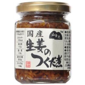 山幸彦 国産生姜のつくだ煮瓶詰 115g
