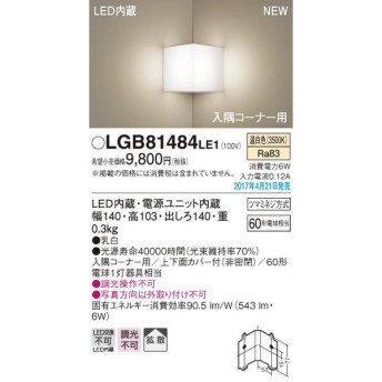 LGB81484LE1 パナソニック 照明器具 ブラケット Panasonic