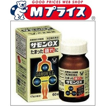 【第2類医薬品】【大正製薬】サモンGX 60錠 (使用期限:2020年2月) が、在庫限り価格!