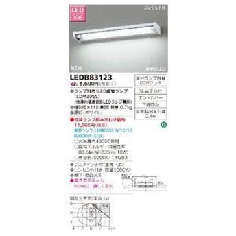 東芝 LEDB83123 LEDキッチンライト 流し元灯 20Wタイプ ランプ別売