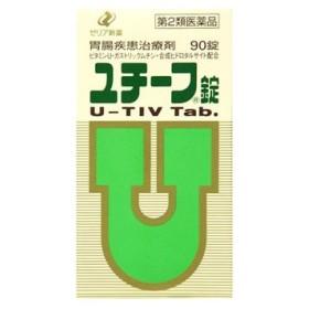【第2類医薬品】ゼリア新薬 ユチーフ錠 (90錠) 胃腸疾患治療剤 胃腸薬