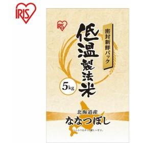 低温製法米 白米 北海道産ななつぼし 5kg アイリスオーヤマ
