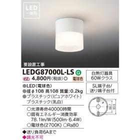 LED小形シーリングライト LED一体形 電球色 TOSHIBA(東芝ライテック) LEDG87000L-LS(LEDG87000LLS)