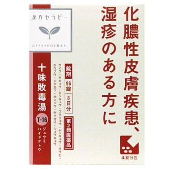 【第2類医薬品】クラシエ薬品 十味敗毒湯 エキス錠 クラシエ (96錠)