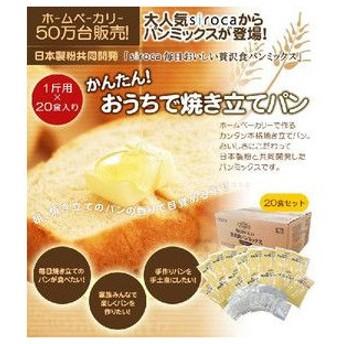 ホームベーカリー パンミックス シロカ 食パン siroca贅沢食パンミックス 20食セット SHB-MIX5000