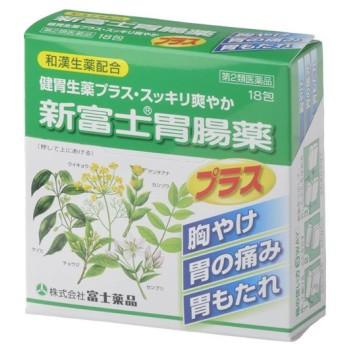 新富士胃腸薬プラス (18包) 第2類医薬品