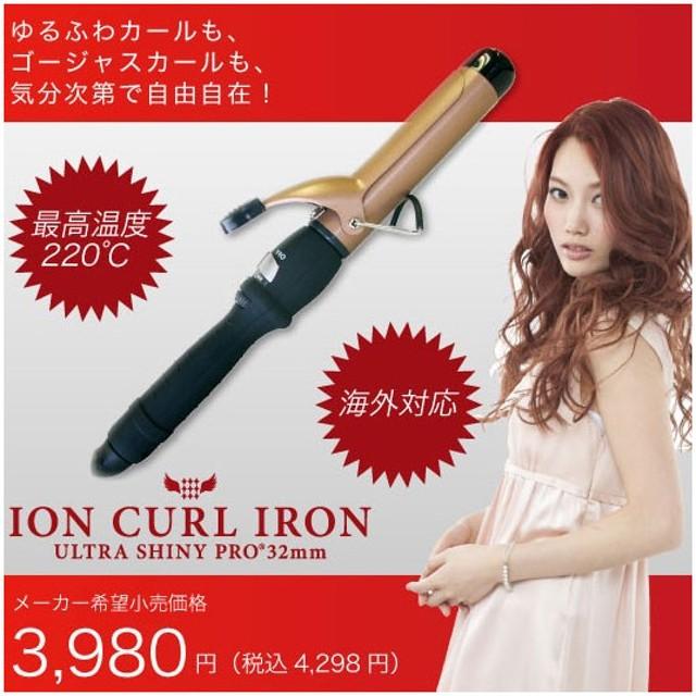 イオンカールアイロン ウルトラシャイニープロ 32mm V133 ヘアアイロン カール ストレート ヘアーアイロン コテ 巻き髪 220度
