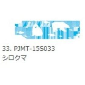 ニチバン PETITJOIEマスキングテープ(PJMT-15S033)「単位:コ」