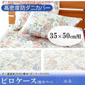 日本製 高密度防ダニピローケース ルネ 35×50cm(B) 代引不可