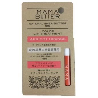 ママバター/カラーリップトリートメント(アプリコットオレンジ) リップクリーム