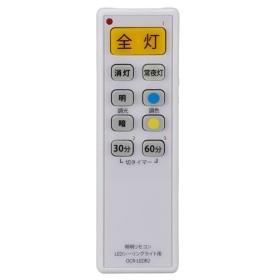 オーム電機 照明リモコン LEDシーリングライト用 OCR-LEDR2