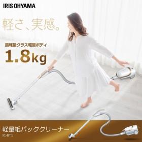(在庫処分)掃除機 サイクロン 紙パック式 紙パック キャニスター 軽い サイクロン掃除機 アイリスオーヤマ IC-BT1-N