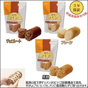 尾西のパンシリーズ 保存パン チョコレート プレーン 黒糖 1個入り 非常食 防災 保存食