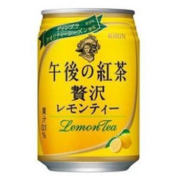 キリン 午後の紅茶 贅沢レモンティー 280g×24本 1ケース