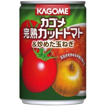 カゴメ 完熟カットトマト&炒めた玉ねぎ 285g