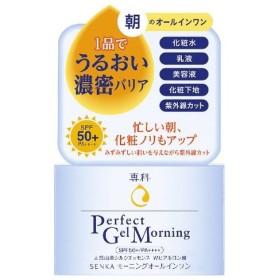 【※T】 専科 パーフェクトジェル モーニングプロテクト(90g) オールインワン化粧品