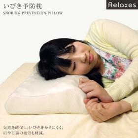 いびき防止枕 リラクシーズ いびき 枕 予防(代引き不可)