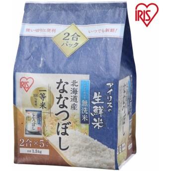アイリスの生鮮米 無洗米 北海道産ななつぼし 1.5kg アイリスオーヤマ iris お米 ごはん