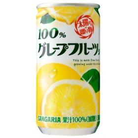 グレープフルーツジュース100% 190g30本入 代引不可