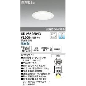 OD262020NC オーデリック 照明器具 ダウンライト ODELIC