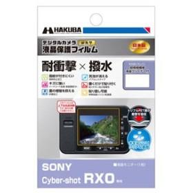 ハクバ SONY「Cyber-shot RX0」用 液晶保護フィルム 耐衝撃タイプ DGFS-SCRX0 返品種別A