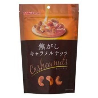 東洋ナッツ食品 焦がしキャラメルナッツカシューナッツ 75g 1パック
