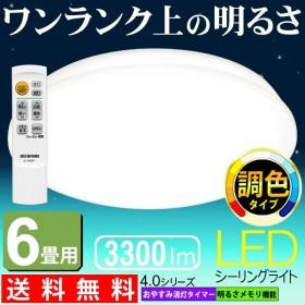 シーリングライトLED  6畳 調色 CL6DL-4.0 照明器具 天井 アイリスオーヤマ アウトレット 一人暮らし おしゃれ 新生活