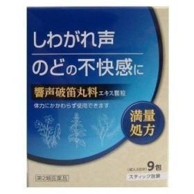 響声破笛丸料エキス顆粒KM 9包 定形外郵便 【第2類医薬品】 tk10